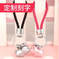 情侣钥匙扣一对男女汽车钥匙链挂件韩国可爱小猪创意简约定制圈环 定制刻字