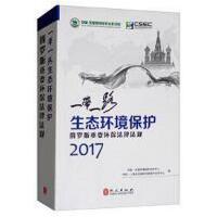【二手旧书8成新】俄罗斯重要环保法律法规()/带路生态环境保护 9787119108896