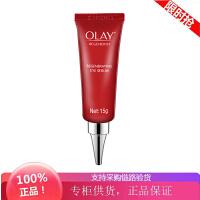 玉兰油(OLAY)新生塑颜舒纹眼霜15g 专柜正品 淡化细纹 滋润紧致 保湿眼霜
