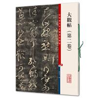 大观帖(第二卷)(彩色放大本中国著名碑帖・第四集)