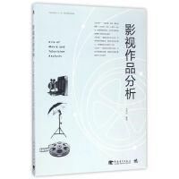 """中国高等院校""""十三五""""精品课程规划教材:影视作品分析"""