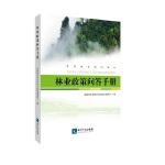 林业政策问答手册