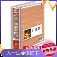 人一生要读的书 世界卷中国卷古代现代经典文集 中学生教辅课外书