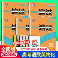 2020版一遍过高考总复习理科5本套装 语文理数英语物理化学 一遍过高考合订本 2019高考理科题型