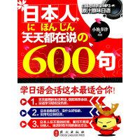 日本人都在说的600句