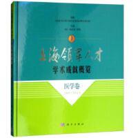 上海领军人才学术成就概览・医学卷(2009~2011年)