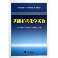 基础有机化学实验(高等院校化学课实验系列教材) 武汉大学化学与分子科学学院实验中心