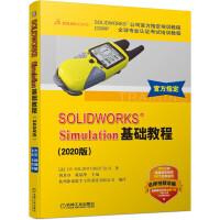SOLIDWORKS Simulation基础教程(2020版CSWP全球专业认证考试培训教程SOLIDWORKS公司官