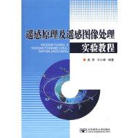 遥感原理及遥感图像处理实验教程(含光盘)