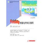 Photoshop图像处理项目教程(含1CD)(陆一琳)