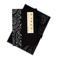 中国古纸谱(珍藏本)