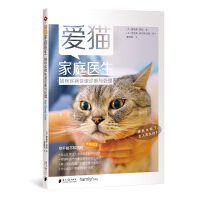 爱猫家庭医生:猫咪疾病快速诊断与处理