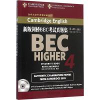 新版剑桥BEC考试真题集第4辑:不错 英国剑桥大学外语考试部 编著
