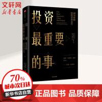 投资最重要的事 价值投资者的忠告 中信出版社畅销书《投资很重要的事》新版