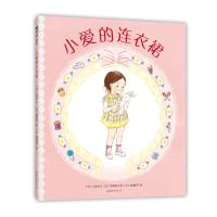 小爱的连衣裙 小宫由 宫野聪子 亲子 低幼 动手能力 手工 DIY 儿童绘本 9787532960729