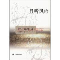 且听风吟9787532742936 [日] 村上春树;林少华 上海译文出版社