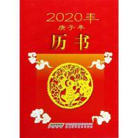 2020年历书 安徽科学技术出版社