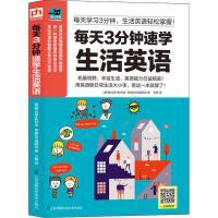 每天3分钟速学生活英语 江苏科学技术出版社