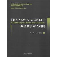英语教学术语词典 外语教学与研究出版社