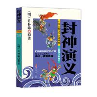中国古代文学名著典藏:封神演义