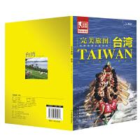 完美旅图・台湾