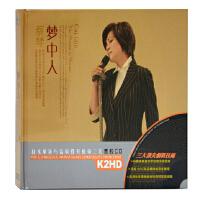 黑胶CD 蔡琴 梦中人 恰是你的温柔 黑胶 2CD光盘 车载碟片