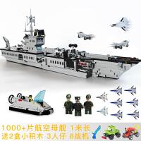 积木拼装玩具航空母舰军事模型8男孩子6-10益智12岁legao礼物