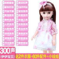 会说话的智能芭比洋娃娃套装婴儿童小女孩玩具公主衣服仿真单个布 高度43CM【4D会眨眼】