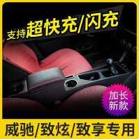 丰田威驰扶手箱新威驰FS手扶箱致炫专用致享改装加高加长中央通道