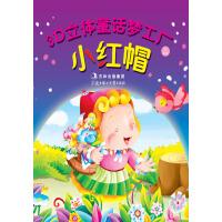 3D立体童话梦工厂:小红帽(仅适用PC阅读)(电子书)