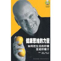健康思维的力量:如何把生活的柠檬变成柠檬汁