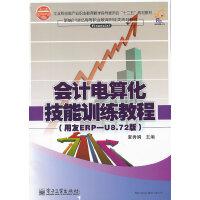 会计电算化技能训练教程(用友ERP-U8.72版)