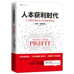 人本获利时代:七大核心理念开启全新商业模式
