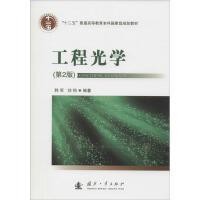 工程光学(第2版) 韩军,刘钧 编著