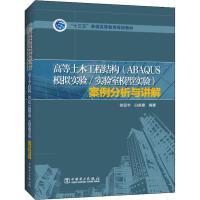 高等土木工程结构(ABAQUS模拟实验/实验室模型实验)案例分析与讲解 中国电力出版社