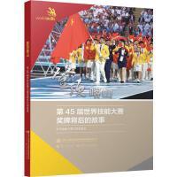 登顶喀山 第45届世界技能大赛奖牌背后的故事 中国劳动社会保障出版社