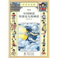 小学生文库001-中国神话 印第安人的神话