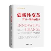 创新性变革:开启一场经济复兴