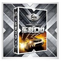 车载DVD碟片 汽车dvd光盘 酒吧DJ版高清送黑胶CD
