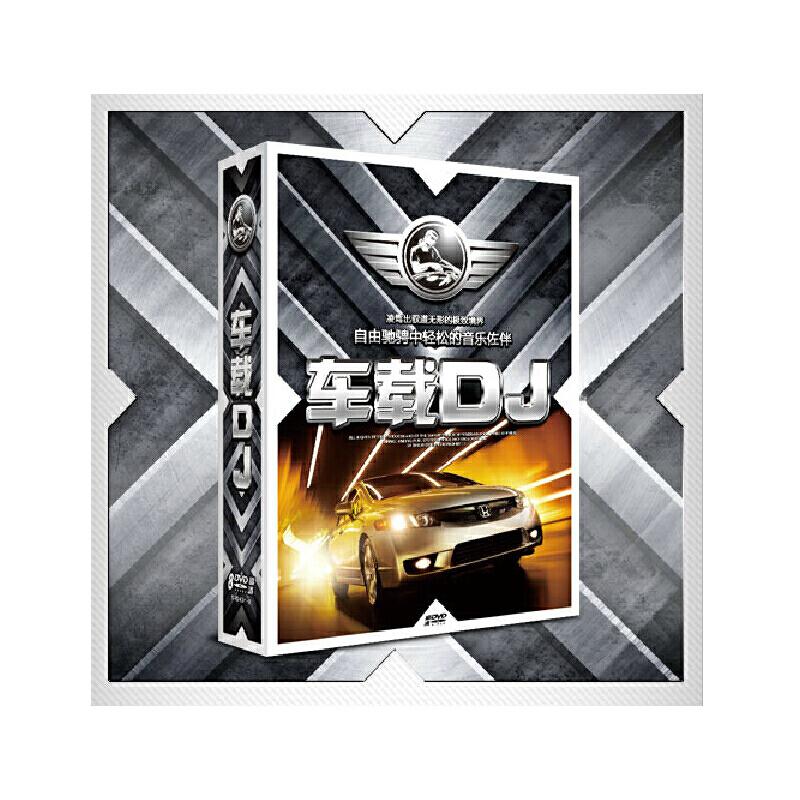 车载DVD碟片 汽车dvd光盘 酒吧DJ版高清送黑胶CD 原装正版,闪电发货