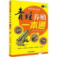 青蛙养殖一本通 机械工业出版社