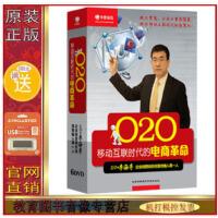 正版包发票 O2O 移动互联时代的电商革命 李海亭(6DVD)视频讲座光盘影碟片