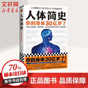 人体简史 比尔・布莱森 著 罗振宇、樊登推荐 万物简史作者新作 你的身体30亿岁了人体百科全书 从单细胞斑点讲起人体进化史