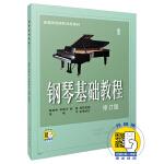 钢琴基础教程1 修订版 新版扫码赠送配套教学视频 钢基1 高等师范院校试用教材