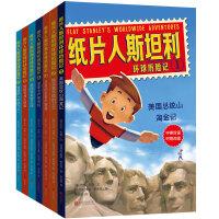 纸片人斯坦利环球历险记(1-7)