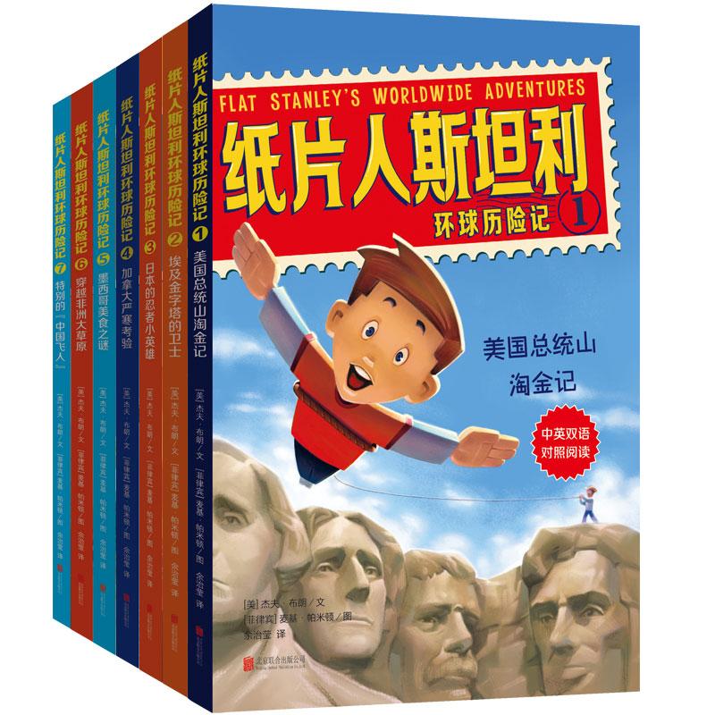"""纸片人斯坦利环球历险记(1-7) 家喻户晓的童书经典,带孩子见识世界!大名鼎鼎的斯坦利,充满魅力的纸片人!7-14岁中英双语阅读经典!美、英、日、加等全球88个国家和地区列入学校课程!连续四任美国总统极力推荐!""""英语文化的一部分""""!"""