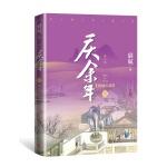 庆余年・满城白霜(第七卷)(修订版)