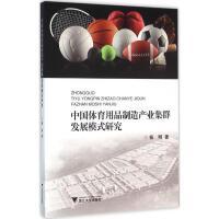 中国体育用品制造产业集群发展模式研究 杨明 著