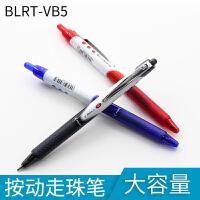 日本Pilot百乐威宝按动中性笔BLRT-VB5水性笔走珠签字笔水笔0.5mm 黑色2支装