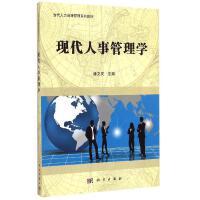 现代人事管理学 潘文庆